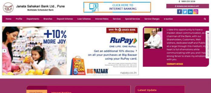 Janata Sahakari Bank Reviews
